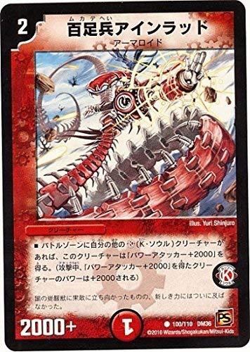 Duel Masters / DM-36 / 100 / C / Hundred-Legged Einrad