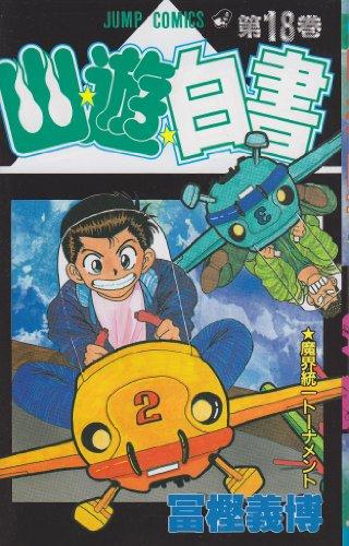 Yuyu Hakusho Vol. 18 (Yuyu Hakusho) (in Japanese)