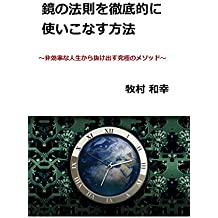 How to use the Law of the mirror perfectly: The ultimate method to get out of inefficient life Makimura Kazuyuki series (Ningen Shinri books) (Japanese Edition)