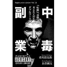 fukugyoutyuudoku (Japanese Edition)