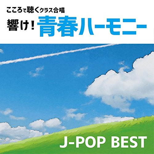 Emotional Voice Chorus Harmony of the Youth Listen with Your Heart J Pop Best (Chorus Liste)