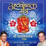 Shree Varda VInayak - Mahad