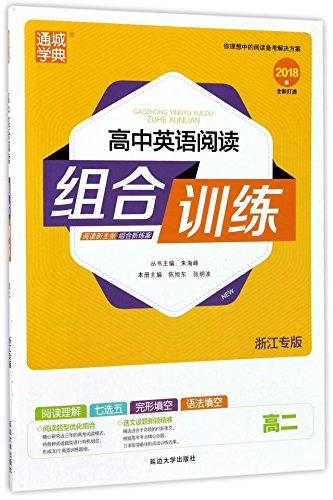 高中英语阅读组合训练(高二 浙江专版 2018版)