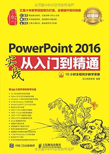 PowerPoint 2016实战从入门到精通 超值版 par 龙马高新教育