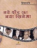 Naye Daur Ka Naya Cinema