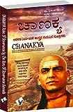 Chanakya Niti Evam Kautilya Arthshastra: The Principles He Effectively Applied on Politics, Administration, Statecraft, Espionage, Diplomacy