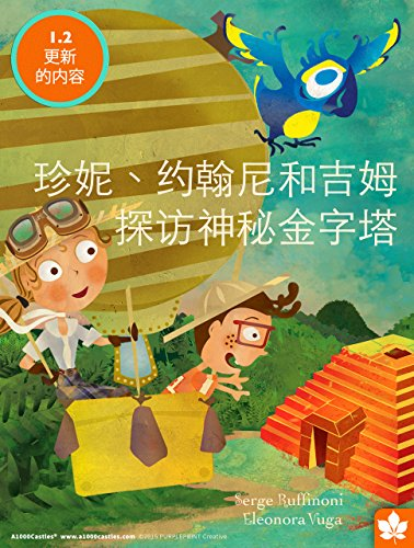 Jeanie, Johnny and Jim visit the Mysterious Pyramid (Chinese Edition) (English...