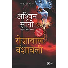 The Rozabal Line (Hindi) (Hindi Edition)