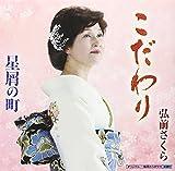 Kodawari/Hoshikuzu No Machi