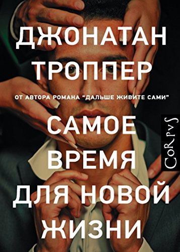 samoe-vremia-dlia-novoi-zhizni-in-russian