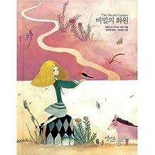 The Secret Garden (Korean edition)