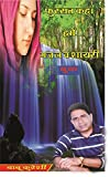 Fursat Kahan Humein: Gazal Aur Shaayri (Hindi Edition)