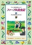 Animation - Fabre Konchuki 10 Funkorogashi To Sasori [Japan DVD] COBC-6511