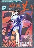 Vampire Princess Miyu Anime Series Guide, Volume 1 [Japanese Edition]