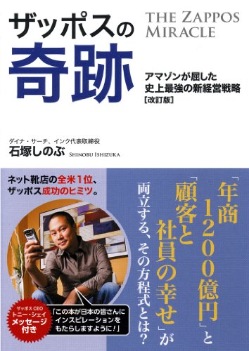 the-zappos-miracle-japanese-edition