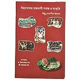 Uttarbanger Rajbanshi Somag O Sonskriti