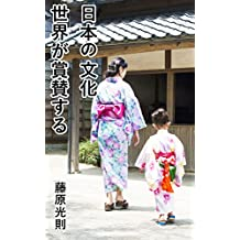 Japanese culture that the world admires (Japanese Edition)