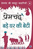 #9: Bade Ghar Ki Beti (Illustrated Edition) (Hindi Edition)