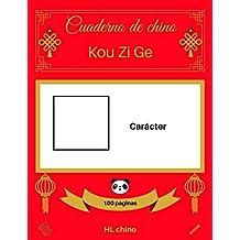 [Cuaderno de chino: Kou Zi Ge] Carácter (100 páginas)