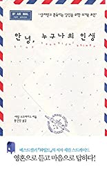 Tiny Beautiful Things (2012) (Korea Edition)