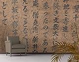 Fototapete Japanische Kalligrafie, Dimension: 270cm x 144cm