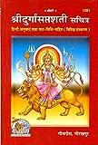 Shridurgasaptshati: With Translation, Deluxe Edition