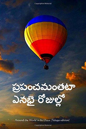 Around the World in 80 Days (Telugu edition)