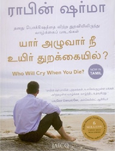 In tamil pdf who die when you will cry