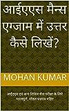 आईएएस मैन्स एग्जाम में उत्तर कैसे लिखें?: आईएएस एवं अन्य सिविल सेवा परीक्षा के लिये महत्वपूर्ण, मॉडल प्रश्नपत्र सहित (How to write answer in IAS main exam -1) (Hindi Edition)