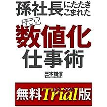 すごい「数値化」仕事術【無料トライアル版】 (Japanese Edition)