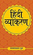 Hindi Vyakaran (Hindi Edition)