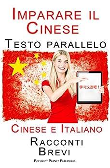 Imparare Cinese - Testo parallelo (Cinese e Italiano) Racconti Brevi (Italian Edition)