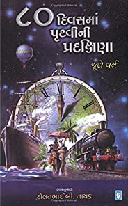 80 Divas Ma Pruthvi Pradakshina  (Gujarati)
