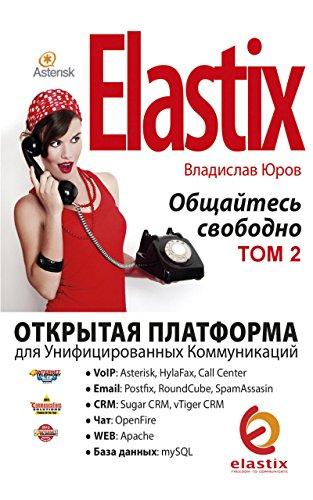 Elastix — общайтесь свободно:Открытая платформа для Унифицированных Коммуникаций