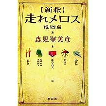 Shinshaku hashire Merosu, hoka yonpen