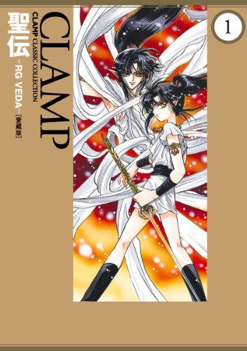 聖伝-RG VEDA-[愛蔵版](1)<聖伝-RG VEDA-[愛蔵版]> (カドカワデジタルコミックス)