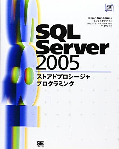 SQL Server 2005 ã\'¹ãƒˆã\'¢ãƒ‰ãƒ-ロã\'·ãƒ¼ã\'¸ãƒ£ãƒ-ロã\'°ãƒ©ãƒŸãƒ³ã\'° (SQL Server Books)