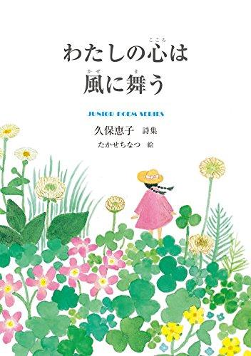 watashinokokorohakazenimau (Japanese Edition) por kubo keiko