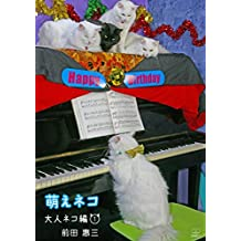 Moe Cat Adult cat edition 1  Photo collection Nyan painting (Japanese Edition)