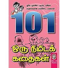 101 Oru Nimida kathaigal (Tamil Edition)