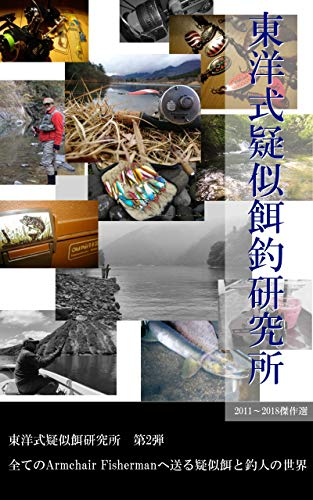 Descargar Libros De (text)o Toyoshiki gizie fishing laboratory 2: 2011-2018 Best selection (TailSwing) Patria PDF