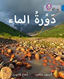 Collins Big Cat Arabic Reading Programme - The Water Cycle: Level 16