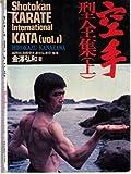 Shotokan Karate International Kata: Volume 1
