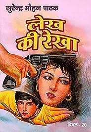 Lekh Kee Rekha (Vimal Book 20) (Hindi Edition)