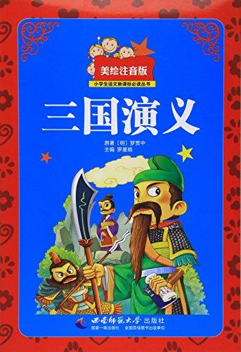 三国演义(美绘注音版)/小学生语文新课标必读丛书