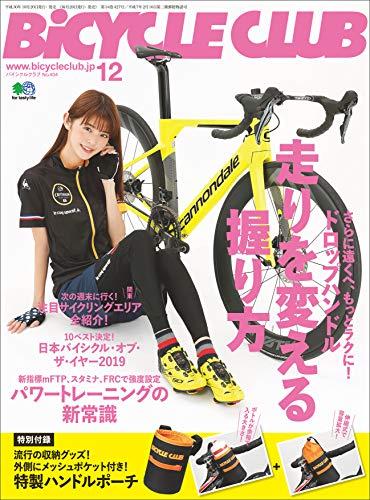 BiCYCLE CLUB (バイシクルクラブ)2018年12月号 No.404[雑誌] (Japanese Edition)