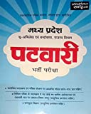 Madhya Pradesh Patwari Chayan Pariksha(2018) With Solved 2017
