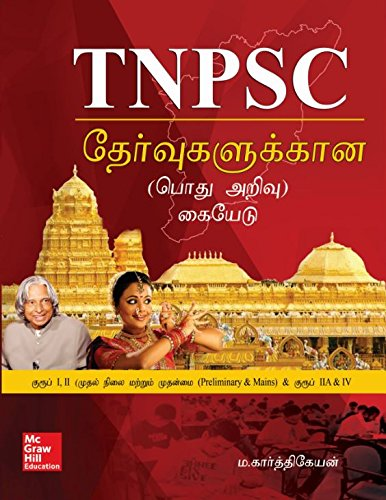 General Studies for Tamil Nadu Public Service Commission Exams, TNPSC (In Tamil): Groups 1, 2 (Preliminary and Mains) and Group...