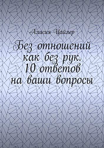Без отношений как без рук. 10ответов наваши вопросы (Russian Edition)