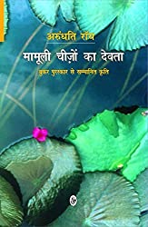 Mamoli Cheezon Ka Devta